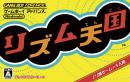 Rhythm Tengoku