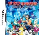 SaGa 2: Hihou Densetsu - Goddess of Destiny