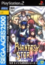 Sega Ages 2500 Series Vol. 17: Phantasy Star Generation:2
