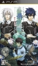 Shin Hisui no Shizuku: Hiiro no Kakera 2 Portable | Gamewise