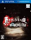Shin Kamaitachi no Yoru: 11 Hitome no Suspect Wiki - Gamewise
