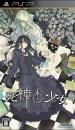 Shinigami to Shoujo | Gamewise