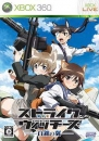 Strike Witches: Shirogane no Tsubasa [Gamewise]