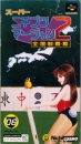 Gamewise Super Mahjong 2: Honkaku 4Jin Uchi Wiki Guide, Walkthrough and Cheats