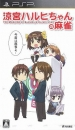 Suzumiya Haruhi-Chan no Mahjong on PSP - Gamewise
