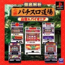 Gamewise Tettelkaiseki Hissyou Pachislot Doujyho Yamasa & Pioneer Wiki Guide, Walkthrough and Cheats