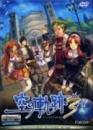 Eiyuu Densetsu: Sora no Kiseki the 3rd