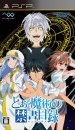 Toaru Majutsu no Index for PSP Walkthrough, FAQs and Guide on Gamewise.co