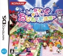 Tongari Boushi to Oshare na Mahou Tsukai for DS Walkthrough, FAQs and Guide on Gamewise.co