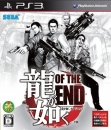 Yakuza: Dead Souls on PS3 - Gamewise